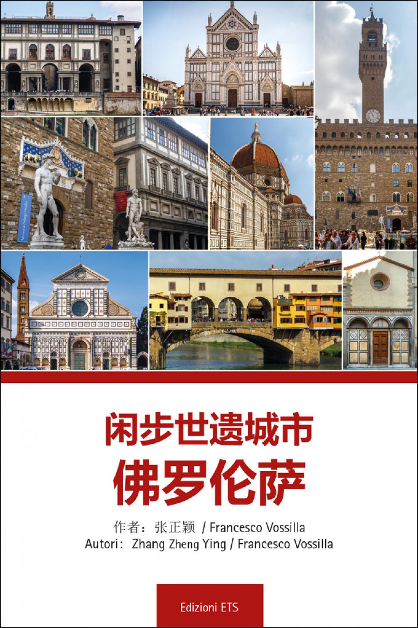 闲步世遗城市 佛罗伦萨.(Guida di Firenze)